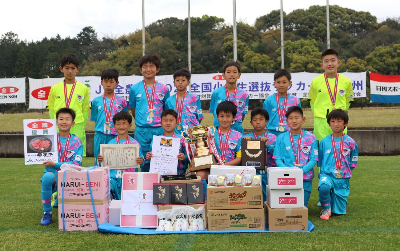 JA全農杯全国小学生選抜サッカーIN九州で優勝したサガン鳥栖U-12