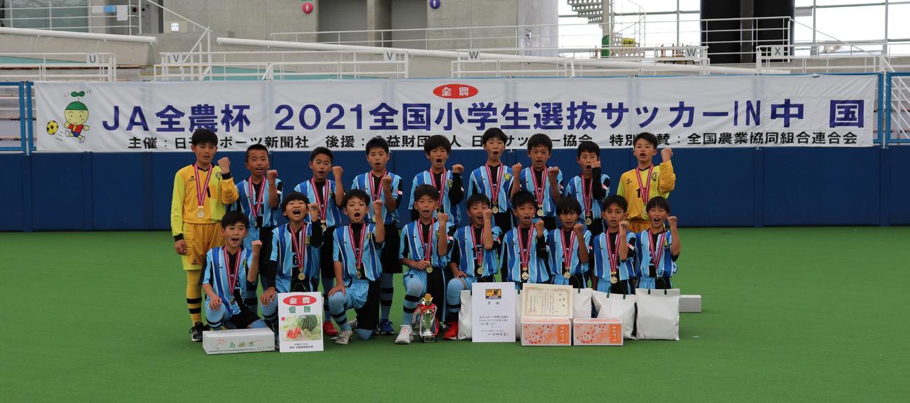 JA全農杯全国小学生選抜サッカーIN中国で優勝したオオタFC