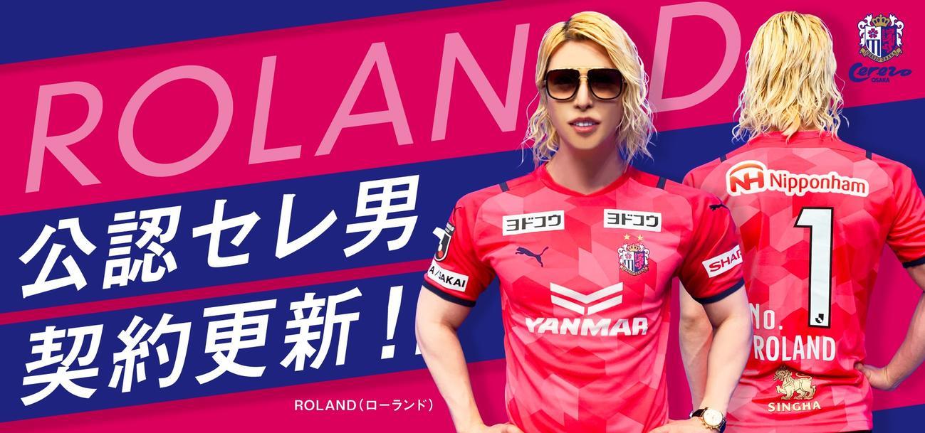 C大阪公認サポーターの契約を更新したローランド様(クラブ提供)