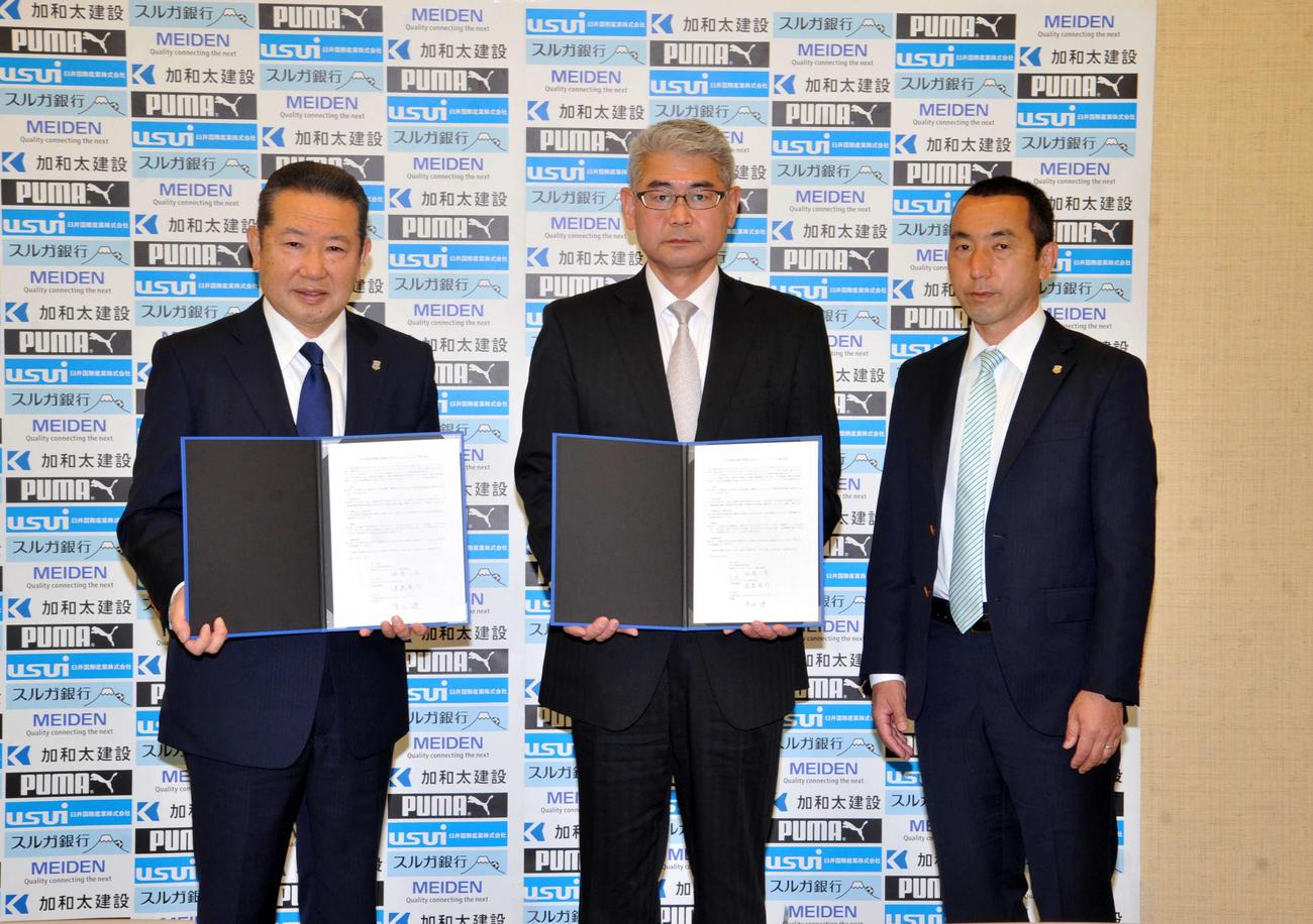 記念写真に納まる、左からJ3沼津の渡辺隆司社長、スルガ銀行の板倉一真・静岡コミュニティバンク長、アスルクラロスポーツクラブの渡辺健理事長