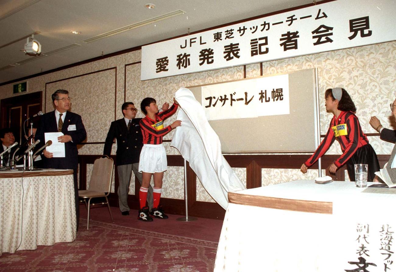 96年 JFL東芝、愛称決定。コンサドーレ札幌に