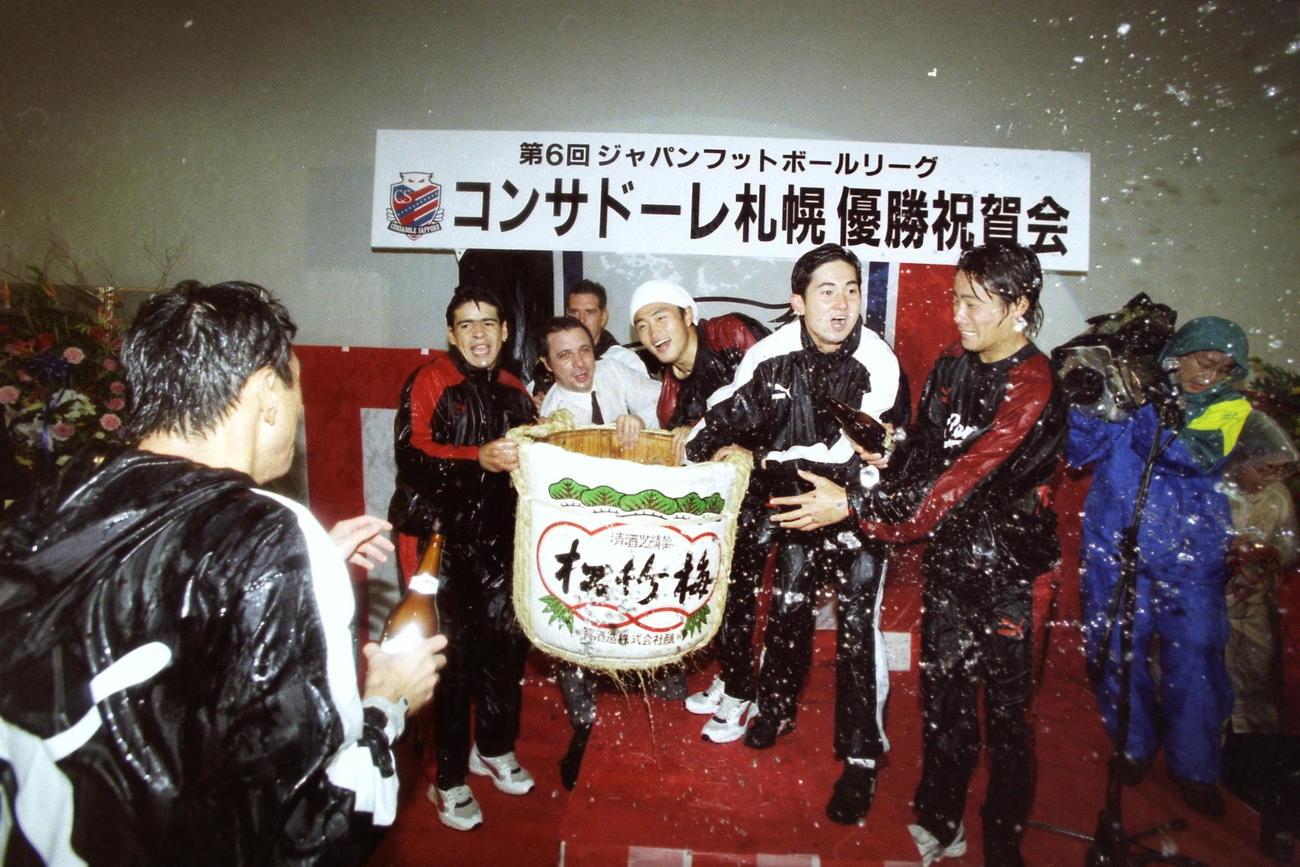 97年 JFL優勝祝賀会、昇格を決め喜びを爆発させる選手ら