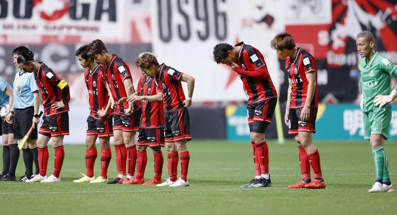 横浜に敗れ、肩を落とす札幌イレブン(共同)