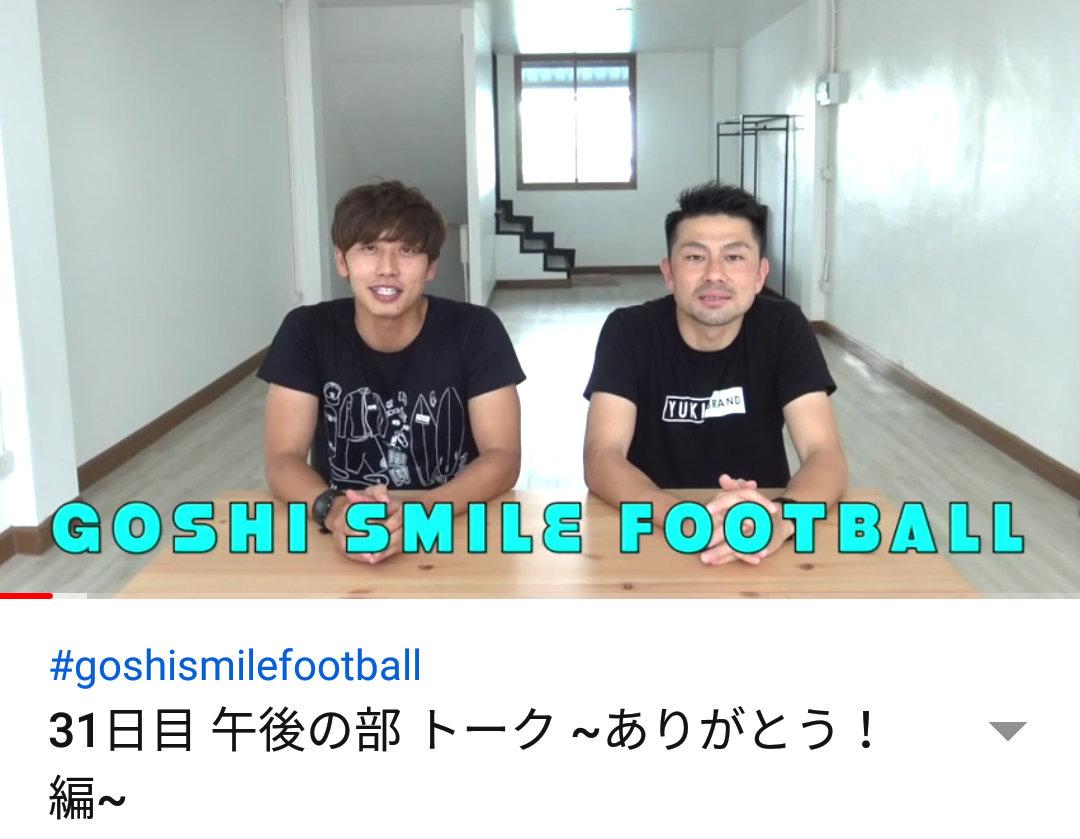 5月いっぱい1日2回の動画配信を続けてきた大久保(左)と木野村氏(YouTubeチャンネル「GOSHI SMILE FOOTBALL」最終回より)