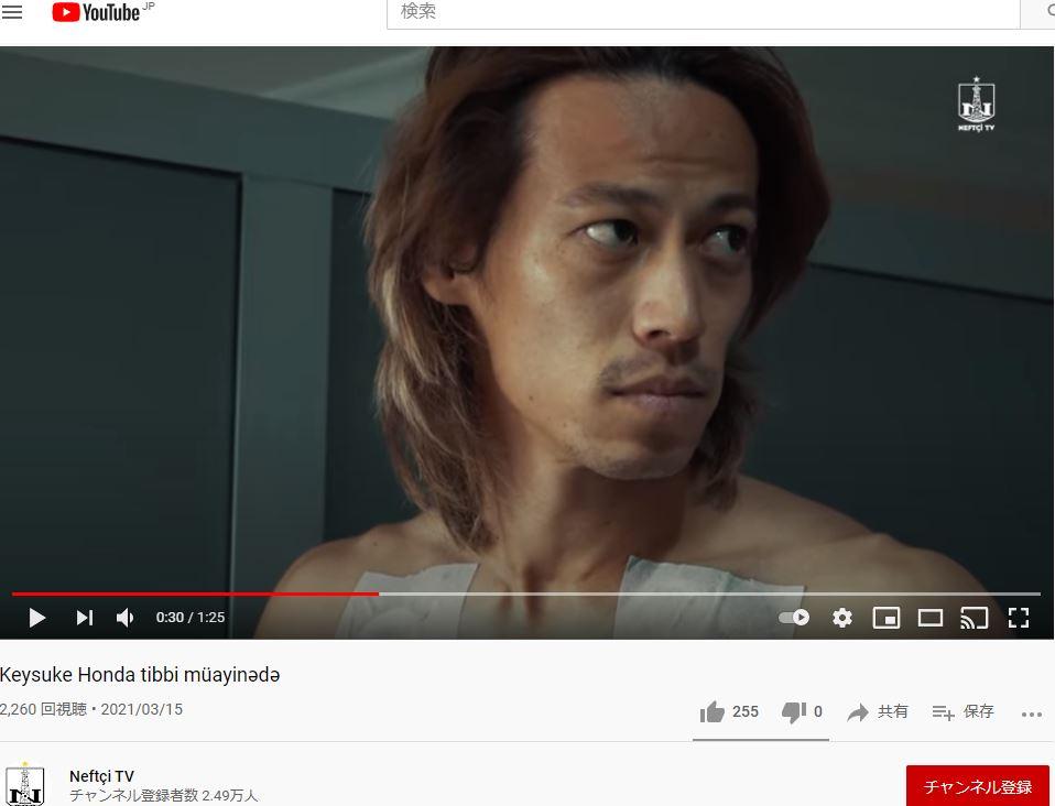 YouTubeのネフチ・バクー公式チャンネル「ネフチTV」での本田圭佑のメディカルチェックの様子