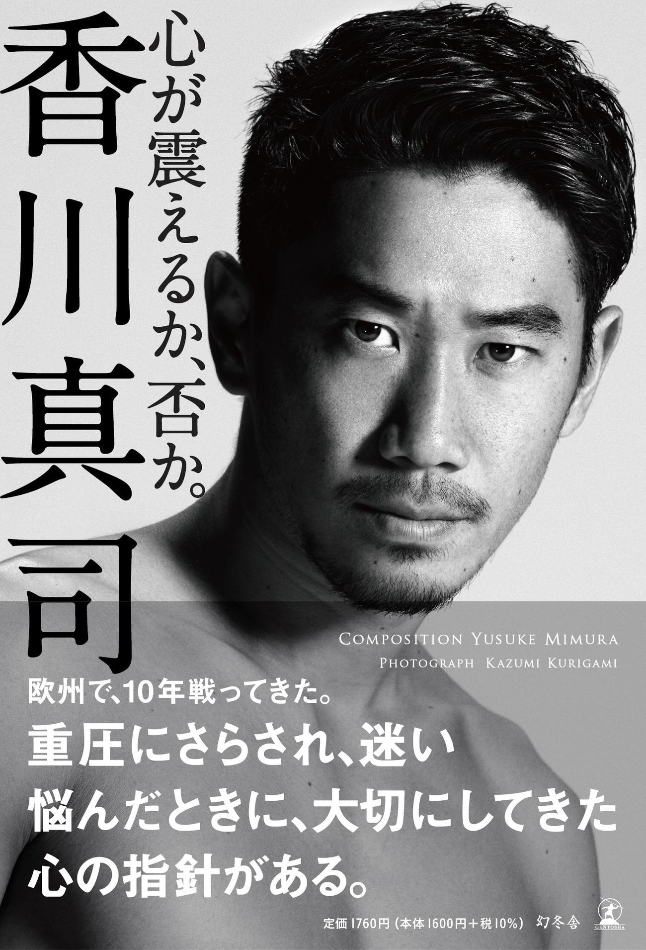 香川真司の自叙伝「心が震えるか、否か。」(幻冬舎)の表紙