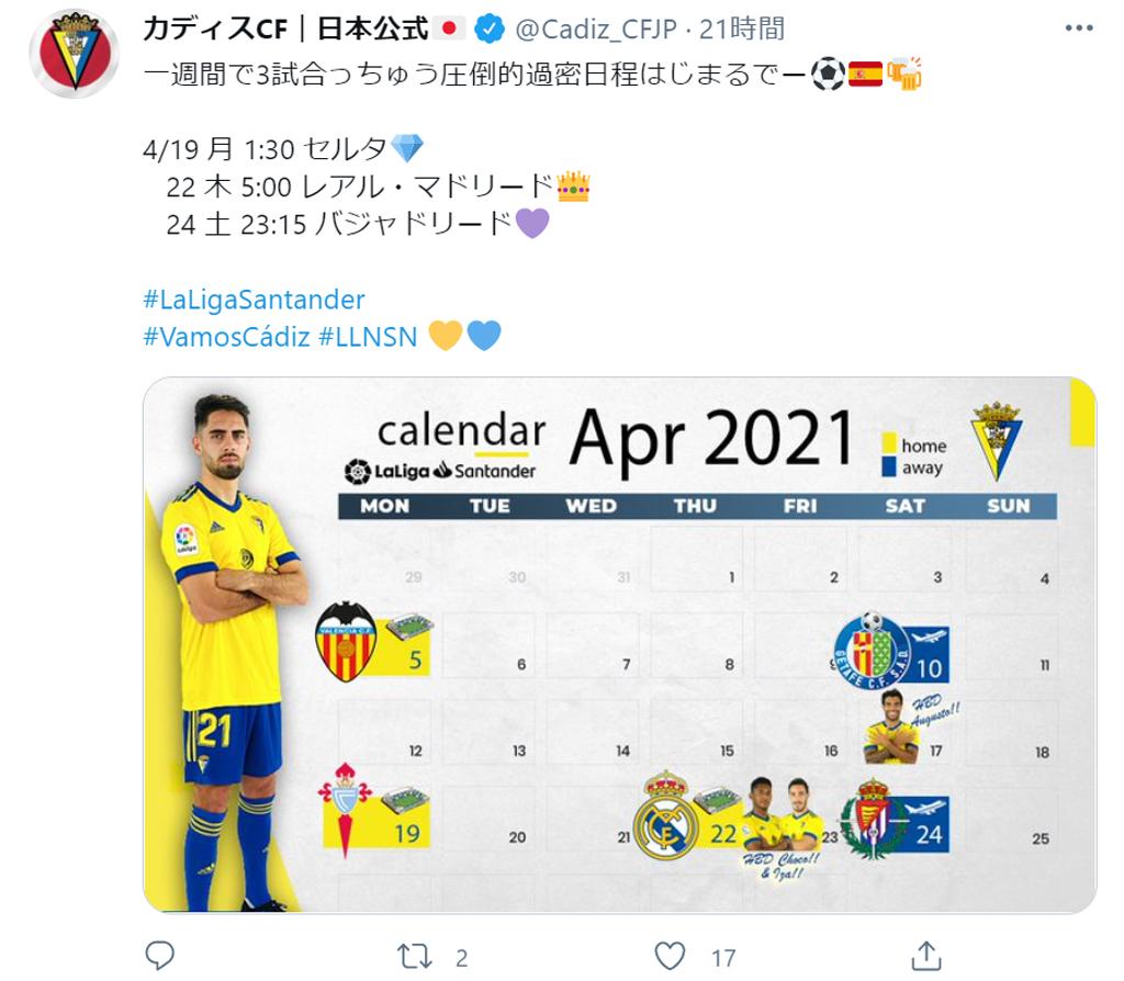 なぜか関西弁でつぶやかれるカディスの公式ツイッターアカウント
