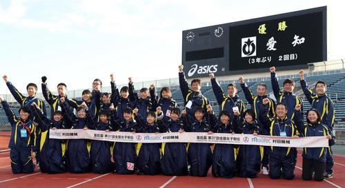 3年ぶりの優勝を果たし、笑顔を見せる愛知の選手たち(撮影・前田充)