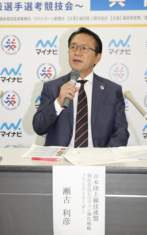 福岡マラソンの記者発表に臨んだ日本陸連の強化委員会マラソン強化戦略プロジェクトリーダー、瀬古利彦氏(撮影・菊川光一)