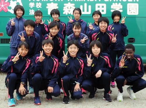 女子の青森山田は3年連続10度目の優勝を決めて5サイン