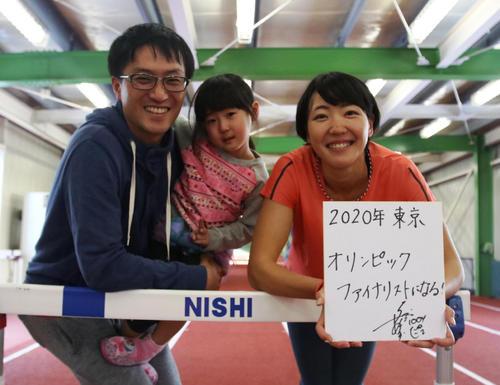 家族3人で笑顔を見せる寺田(右)と夫峻一さん(左)、長女果緒ちゃん(撮影・西塚祐司)