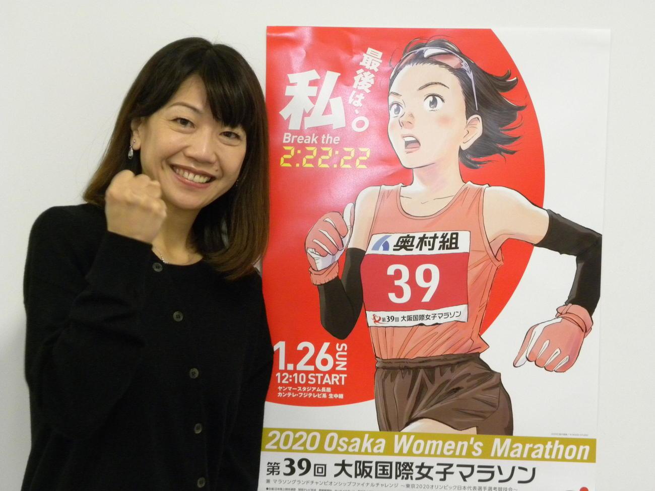 大阪国際女子マラソンの見どころを説明した高橋尚子さん(撮影・松本航)