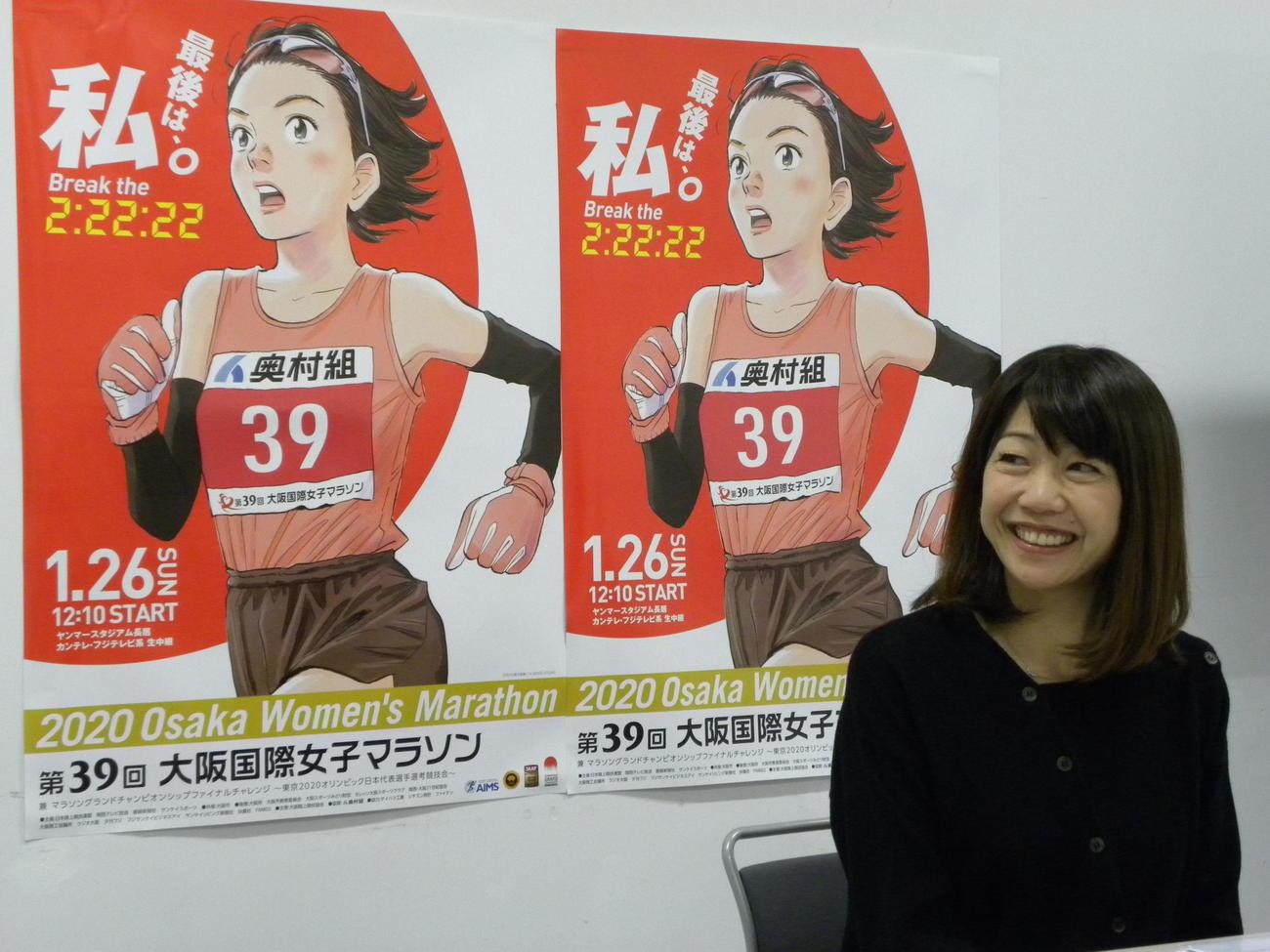 大阪国際女子マラソンの見どころを説明する高橋尚子さん(撮影・松本航)