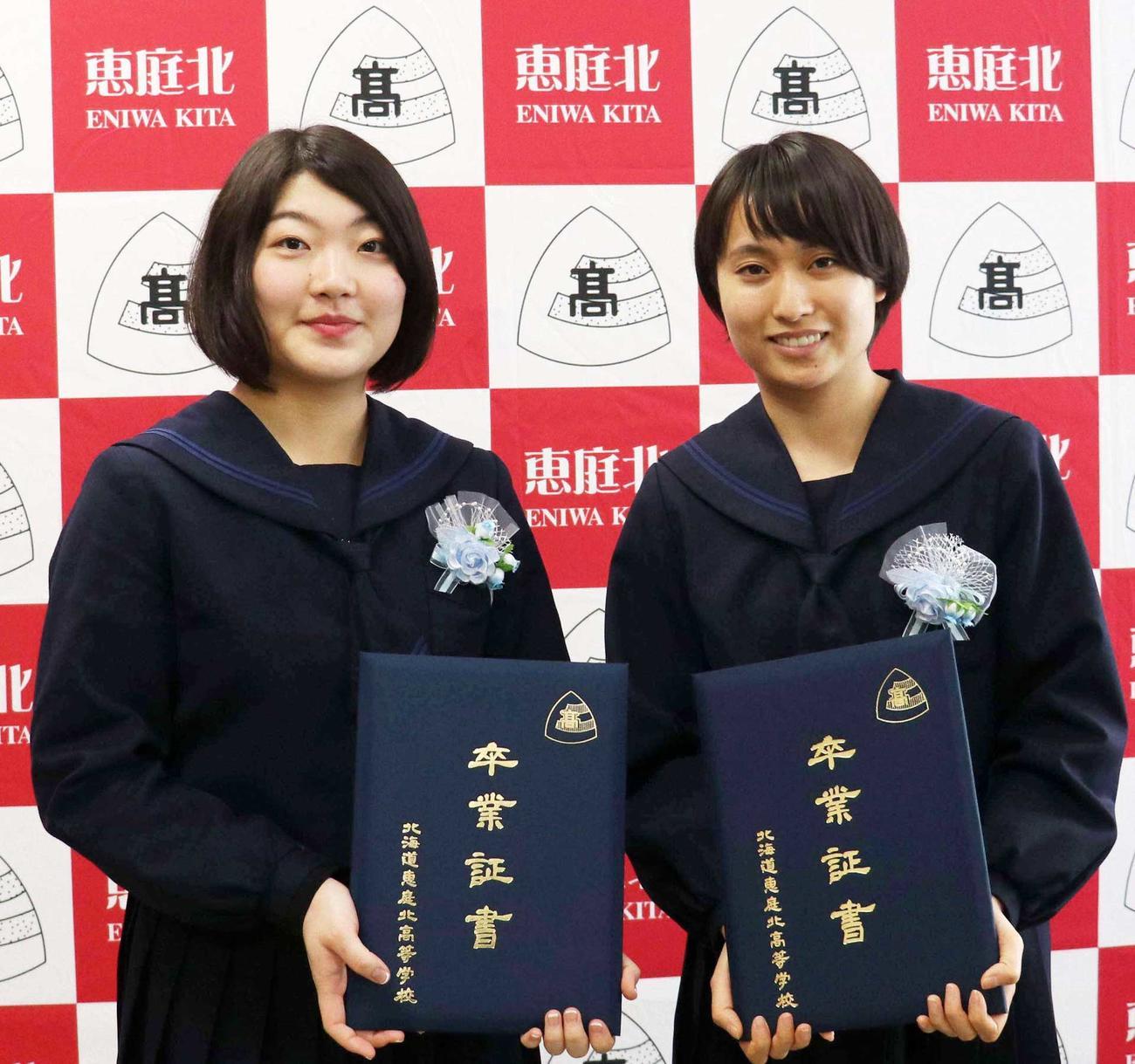 卒業証書を手に互いの健闘を誓った恵庭北の町井(左)と御家瀬(撮影・浅水友輝)