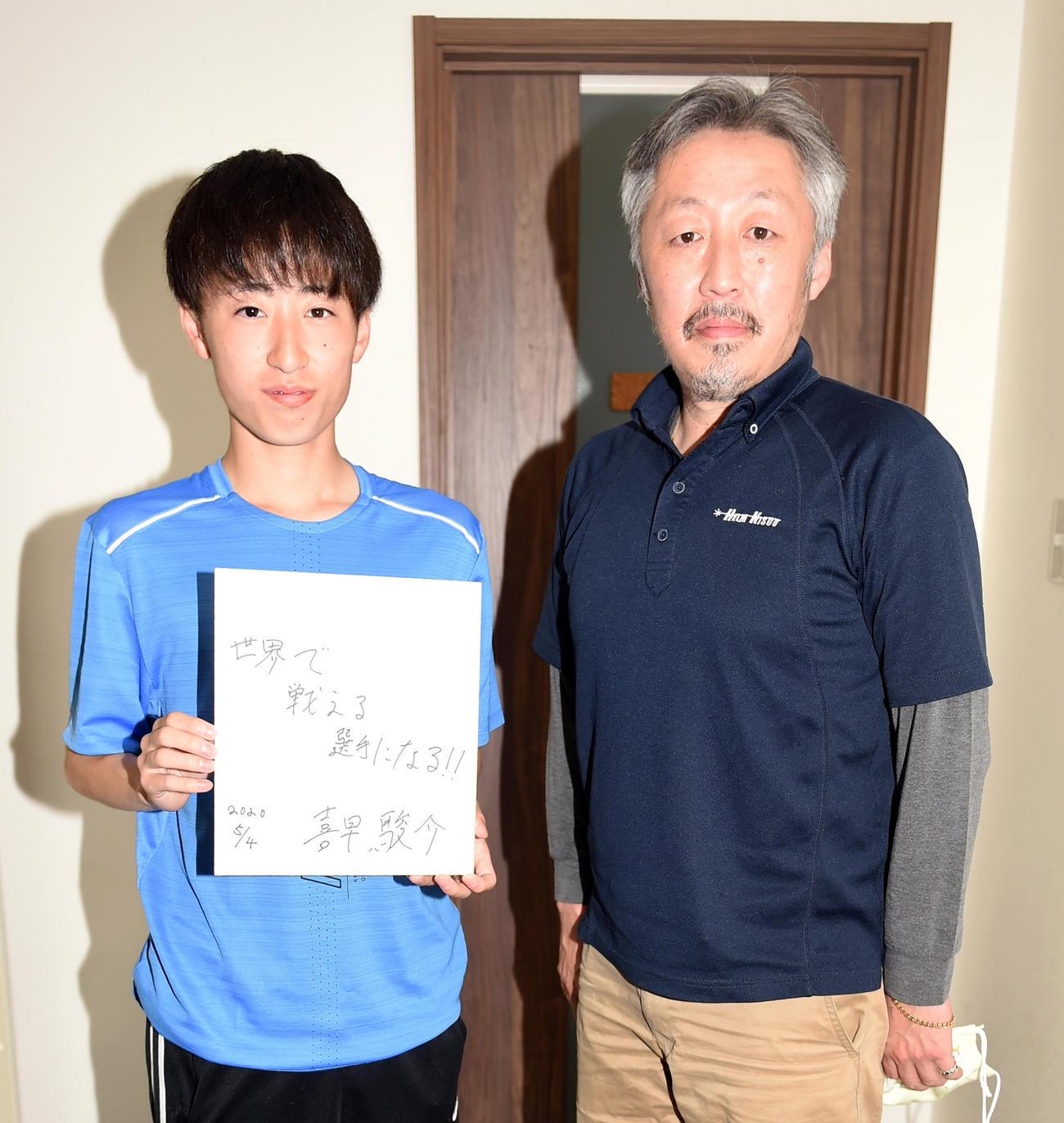 「世界で戦える選手になる!!」を目標に掲げる東海大ルーキー喜早(左)と父貴大さん(撮影・山田愛斗)