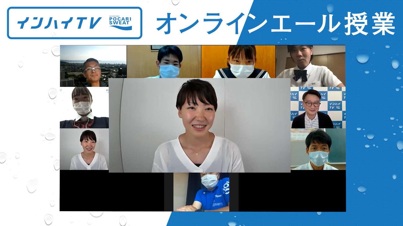 高校生とオンラインで会話する寺田(中央)
