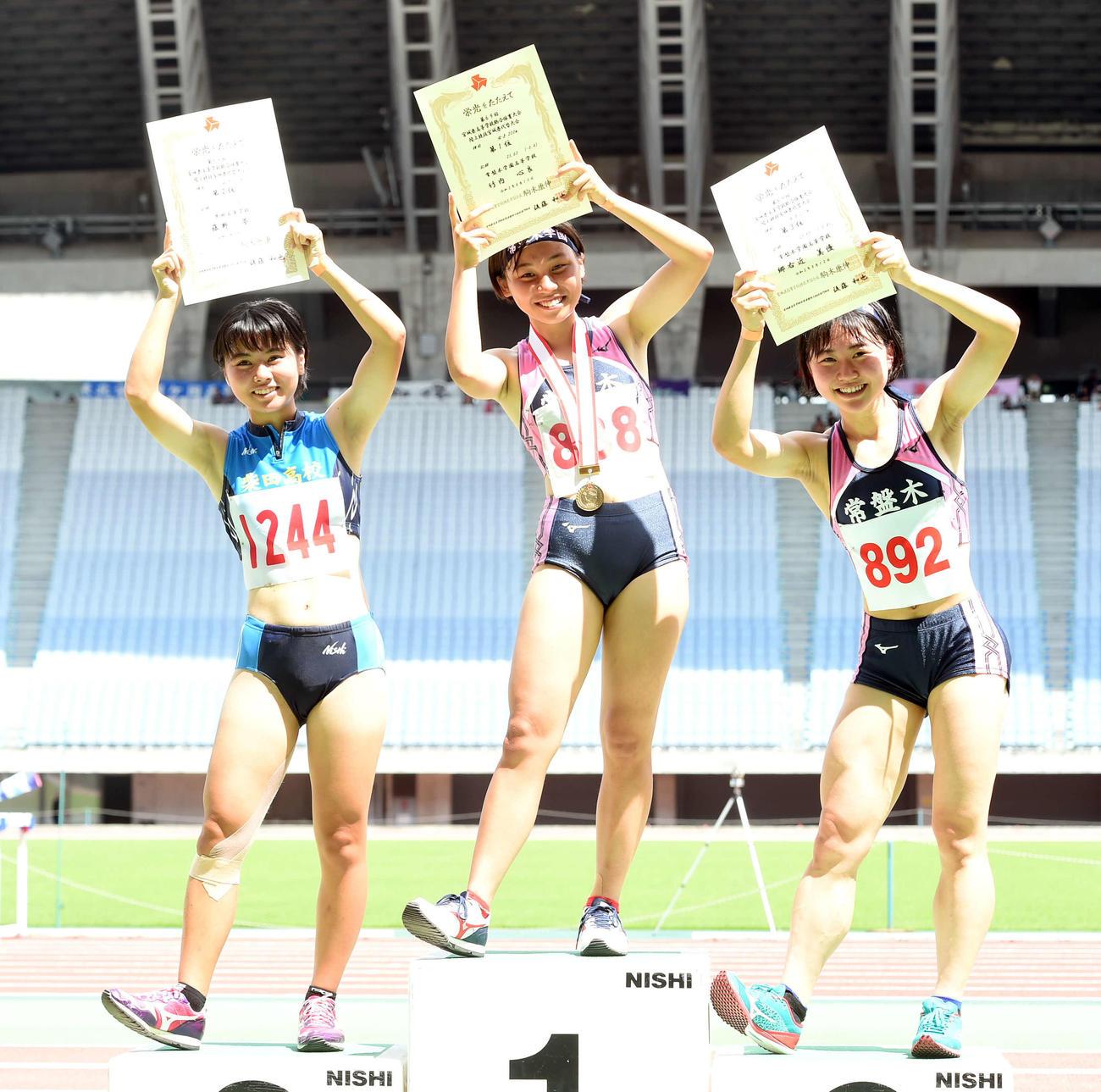 女子200メートルの上位入賞者。左から柴田・藤野、常盤木学園・竹内、常盤木学園・郷右近(撮影・相沢孔志)