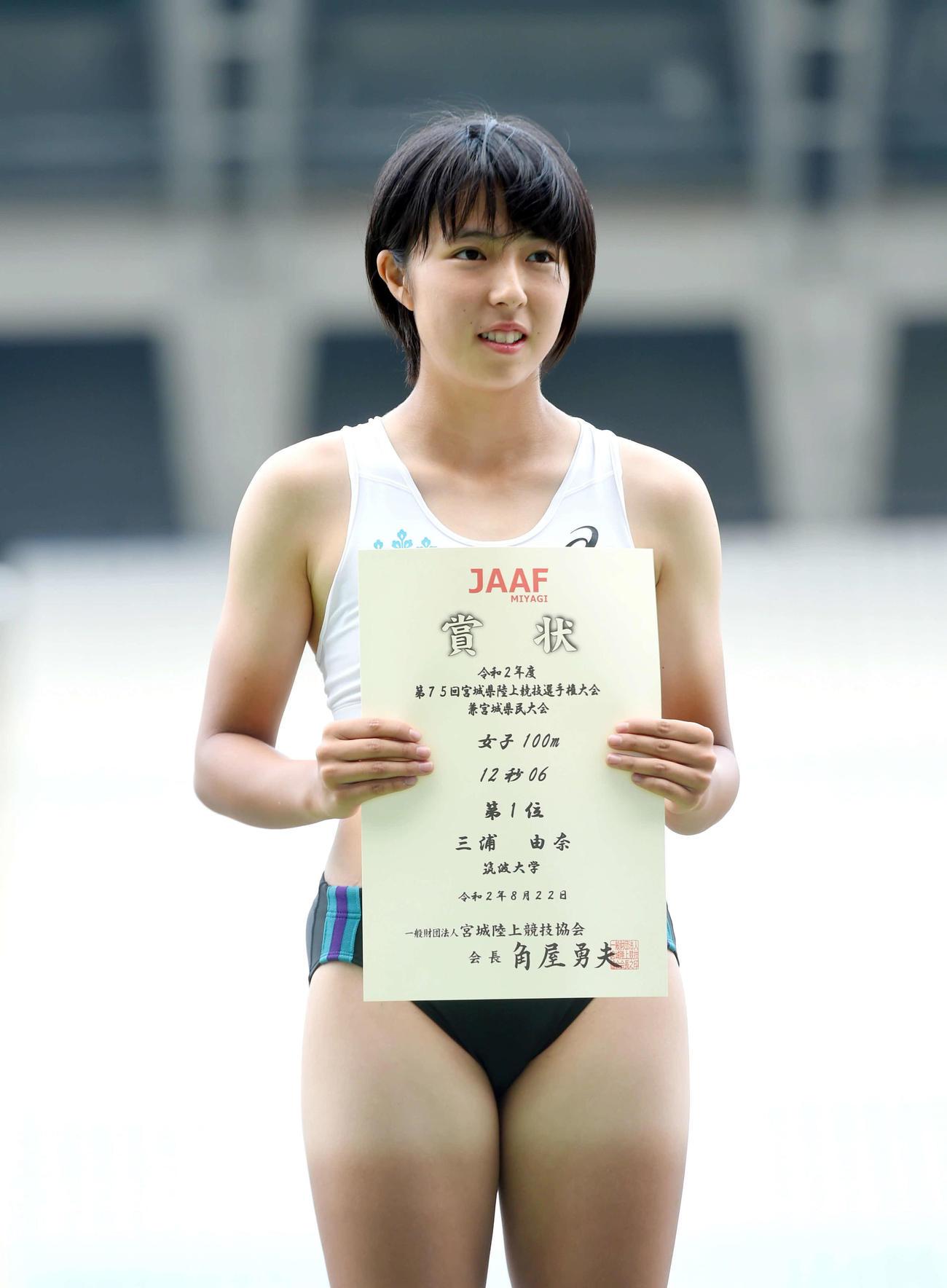 8月22日、宮城県陸上競技選手権女子100メートルで優勝した筑波大・三浦