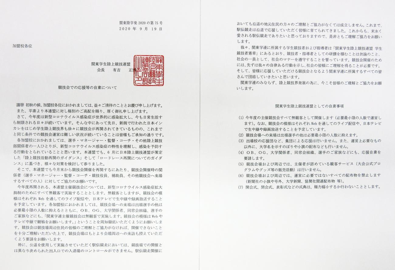 関東学生陸上競技連盟が出した応援自粛要請