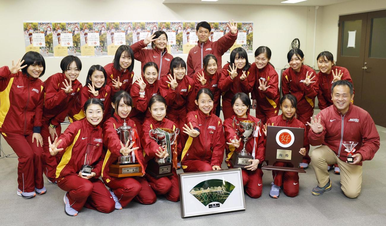 4連覇を果たし、ポーズをとる名城大の選手ら。前列右端は米田勝朗監督(共同)