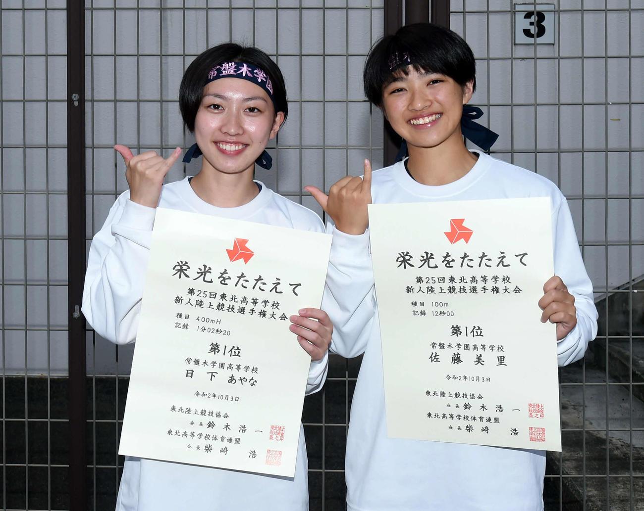東北大会ダブルで優勝の常盤木学園・日下(左)と佐藤