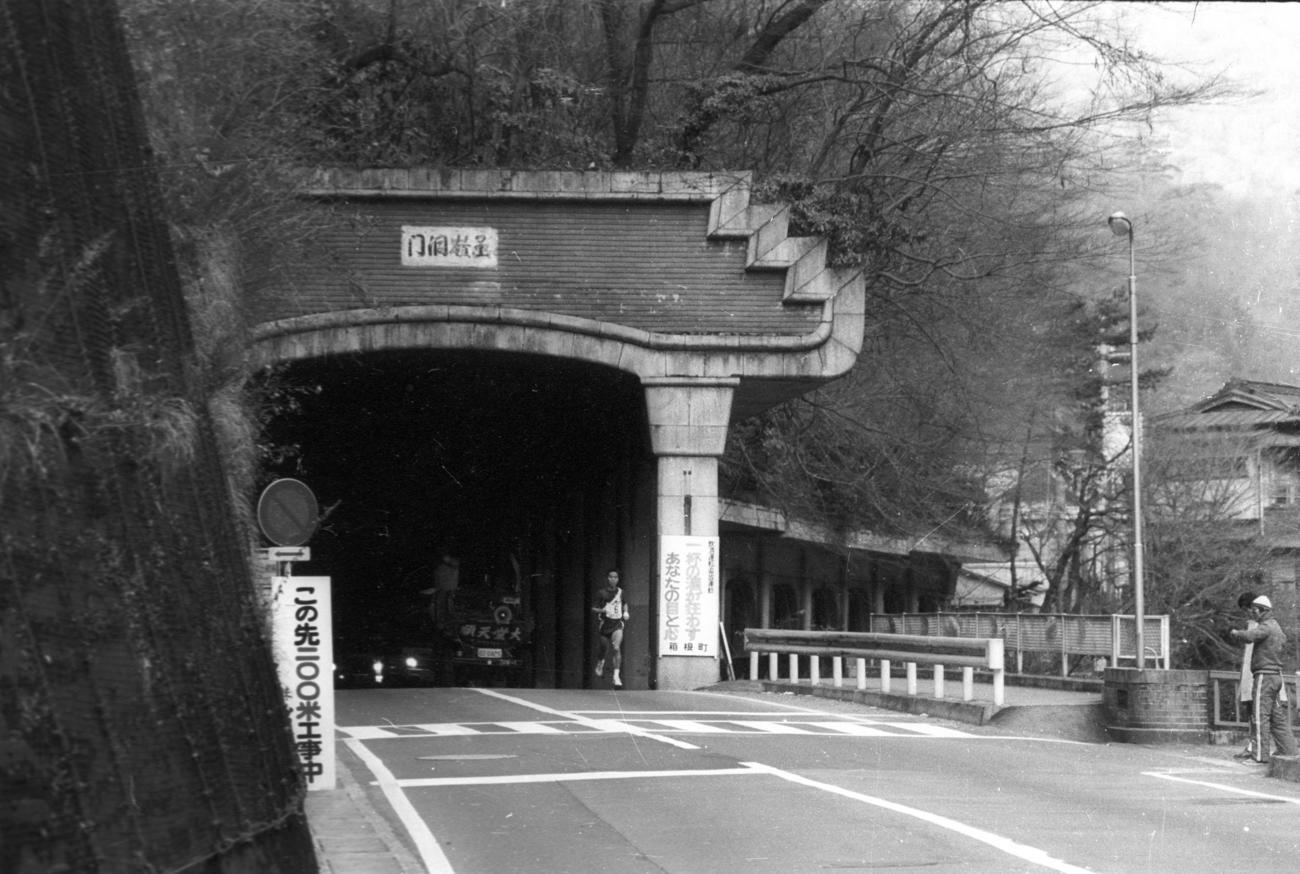 復路6区 函嶺洞門を抜けたトップの順天堂大・酒匂真次(2年、区間1位)  ※函嶺洞門:1931年、落石防止のため造られた長さ170メートルの片側が支柱で支えられ外が見える構造のトンネル=1979年1月3日
