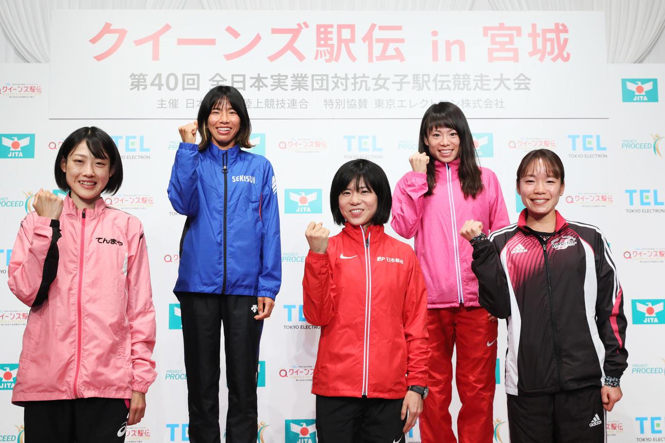 レース前日の記者会見で記念撮影に臨む、前列左から前田穂南、鈴木亜由子、一山麻緒、後列左から新谷仁美、松田瑞生(代表撮影)