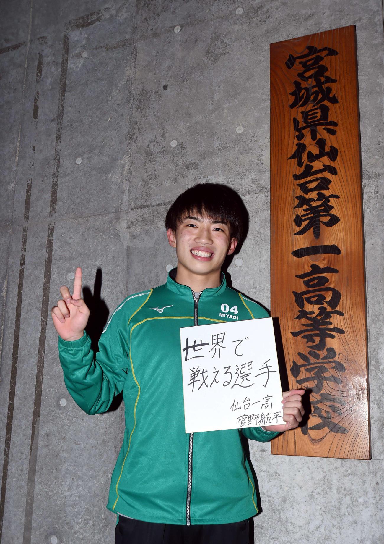 筑波大への進学が決まり、笑顔を見せる仙台一・菅野(撮影・相沢孔志)