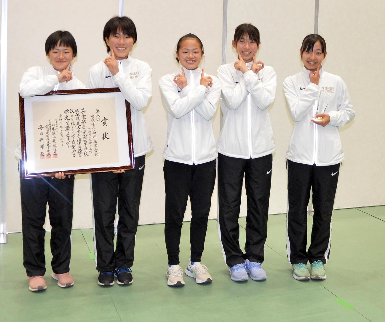 8位で初入賞を果たした学法石川の選手たち(撮影・佐藤究)