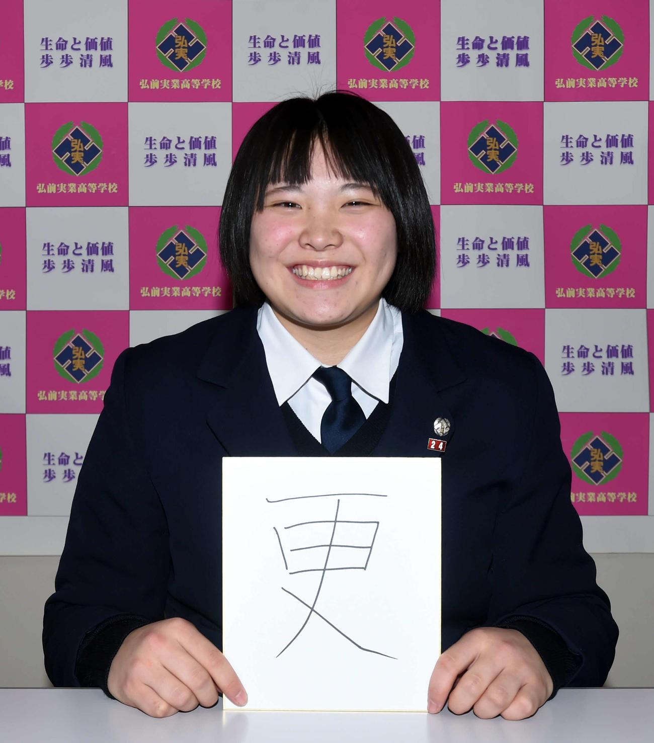 昨年を象徴する漢字1字として「更」と色紙に記した弘前実・村上(撮影・相沢孔志)
