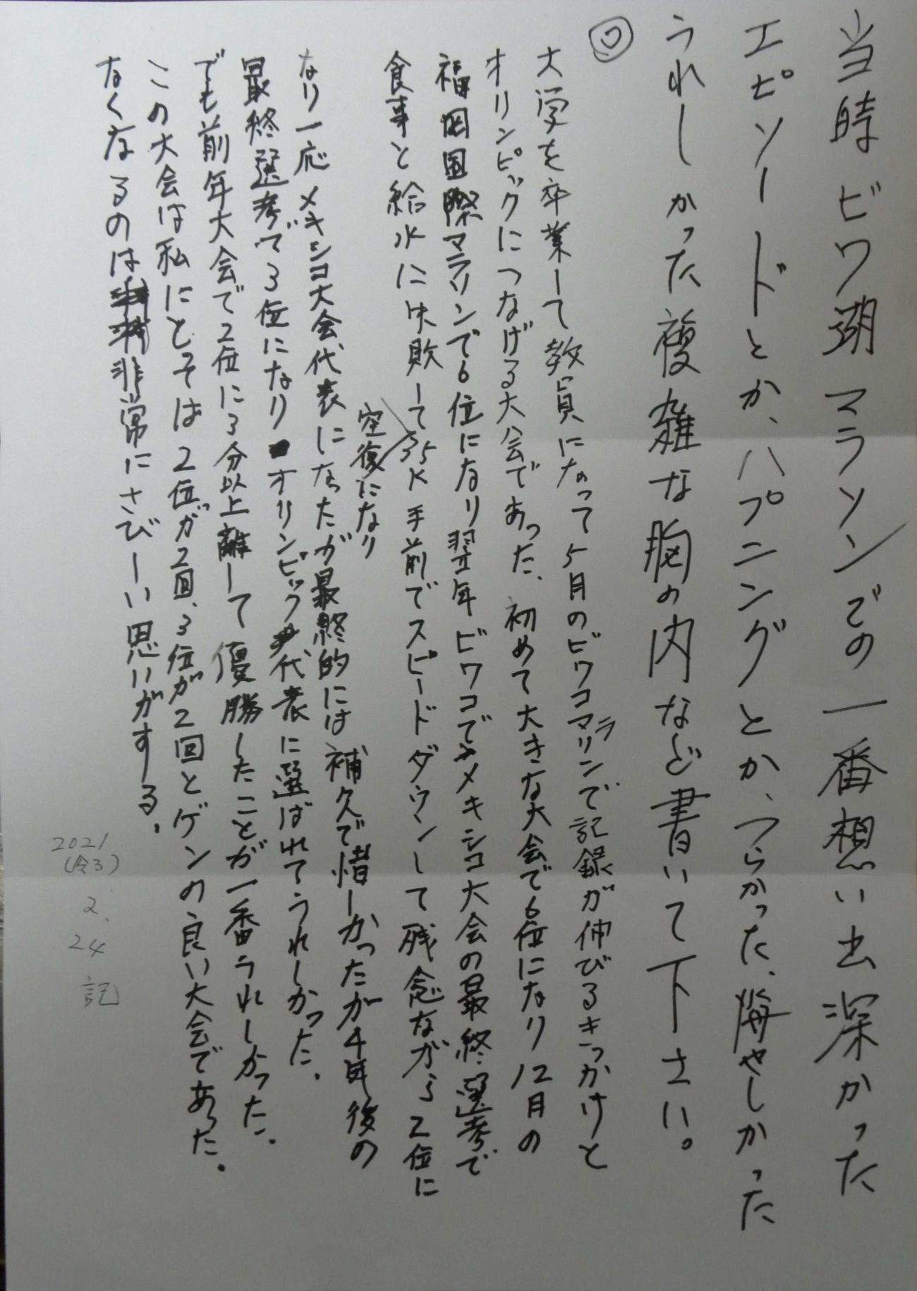 采谷義秋さんがメモに記したびわ湖毎日マラソンの思い出