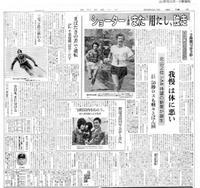 """びわ湖マラソン伝説的なショーターの""""用足しV"""" - 陸上 : 日刊スポーツ"""