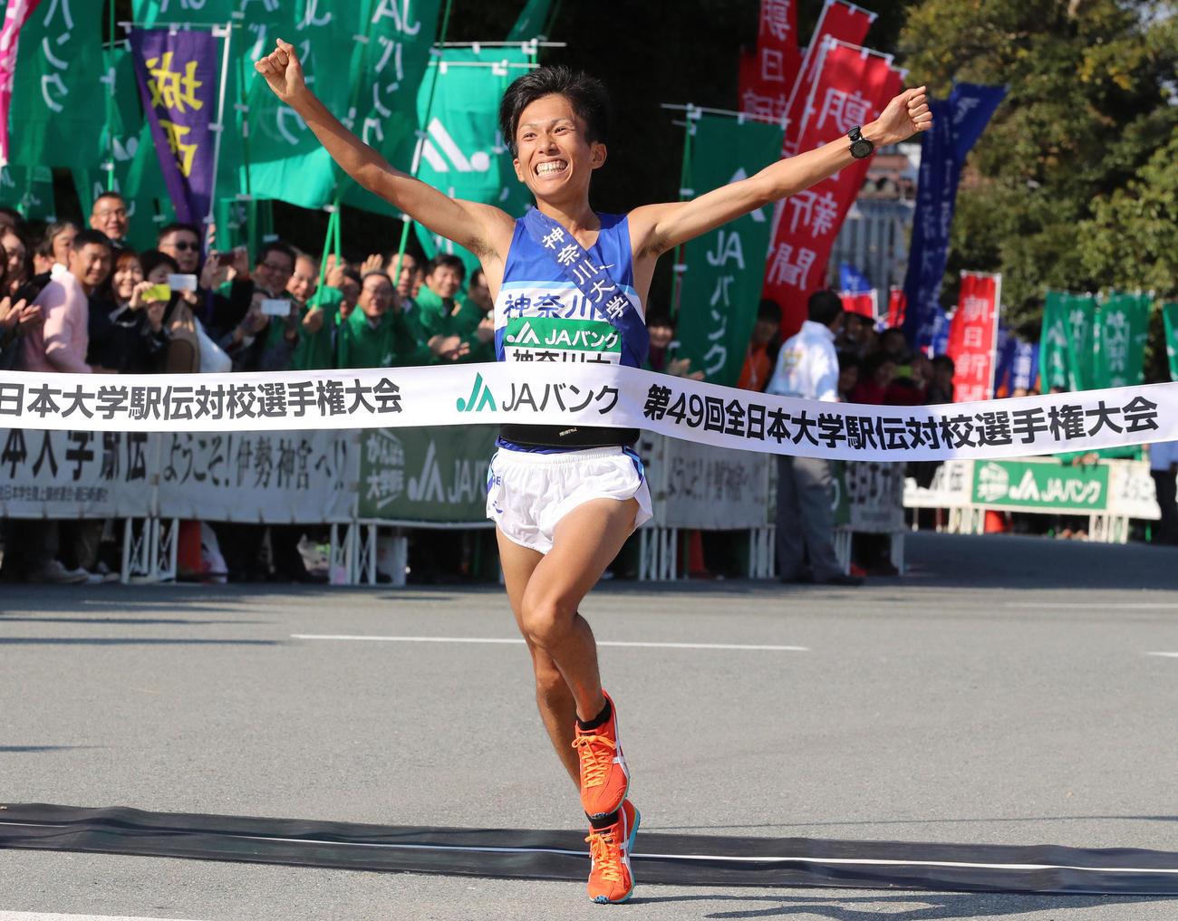 17年11月、両手を広げ全日本大学駅伝優勝のゴールテープを切る神奈川大・鈴木健吾