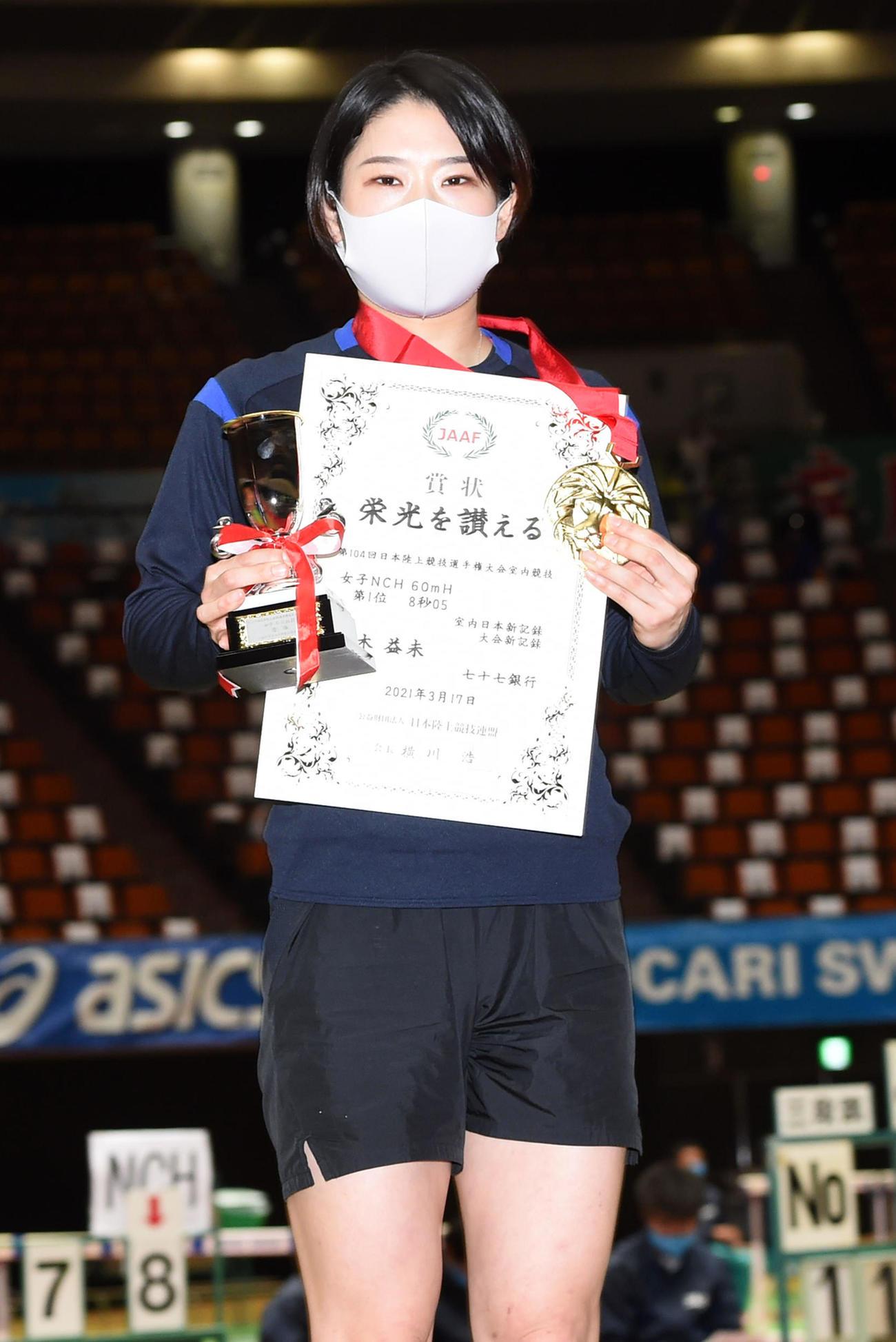 女子60メートル障害決勝で、予選に続いて室内日本新記録をマーク、表彰式で笑顔を見せる青木益未(撮影・前岡正明)