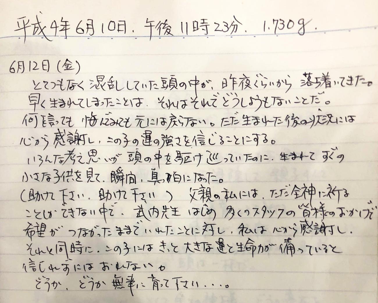 父浩一さんが記した92年6月12日の日記