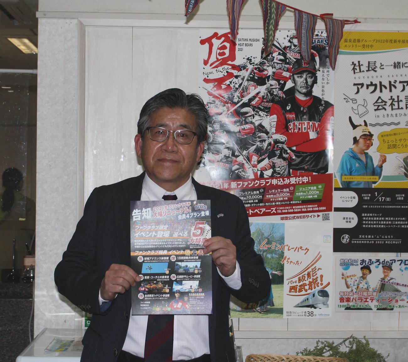 ファンクラブのチラシを手にするBC・埼玉の今井球団代表(撮影・保坂恭子)