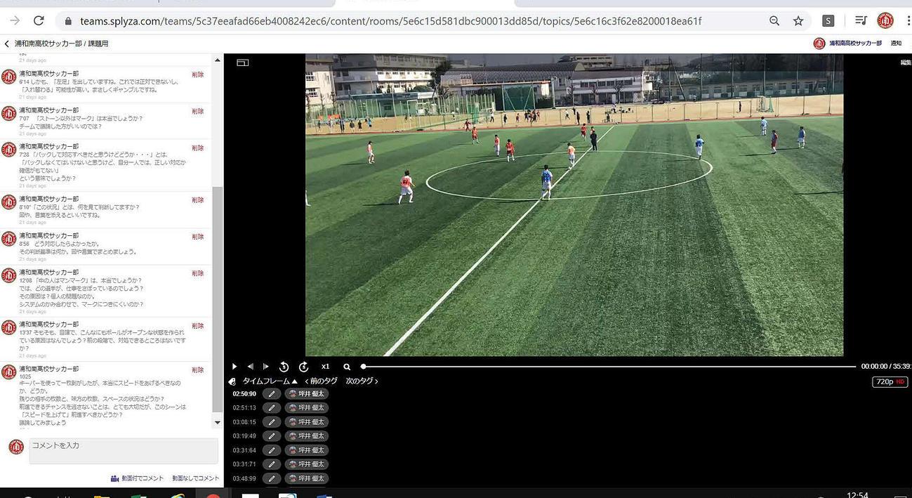 「スプライザ」を実際の活用したPC画面(浦和南高校提供)