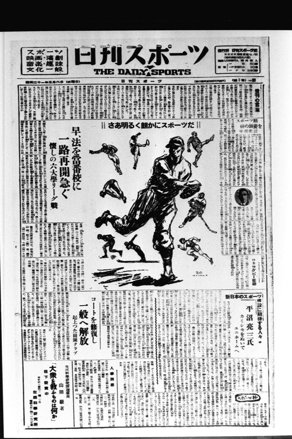 日刊スポーツ創刊号の1面 1946年3月6日付
