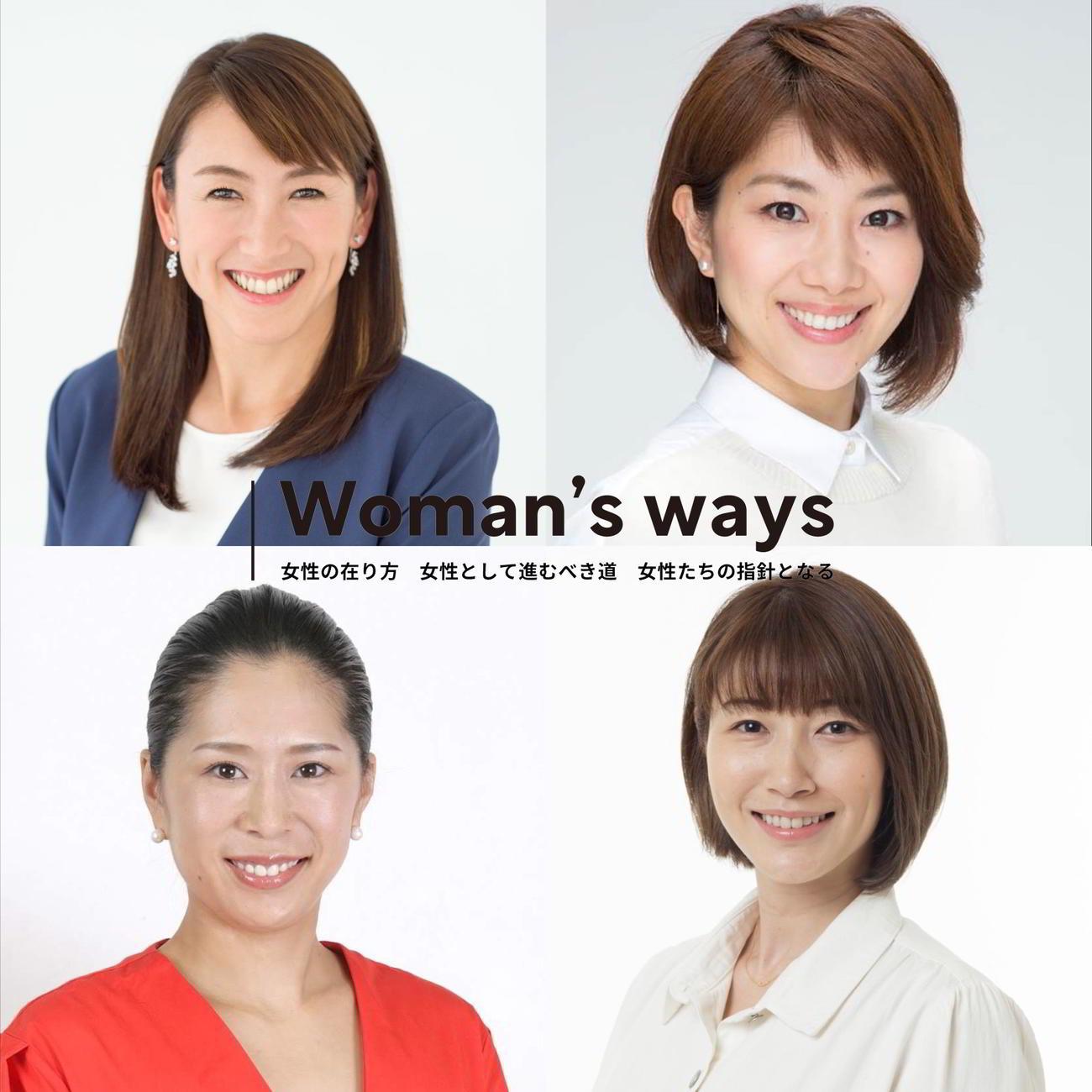 「Woman's ways」を立ち上げました