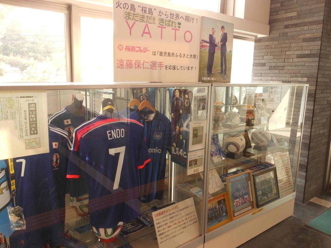 G大阪遠藤の地元桜島港のフェリー乗り場にはこれまでの活躍を示す展示場がある