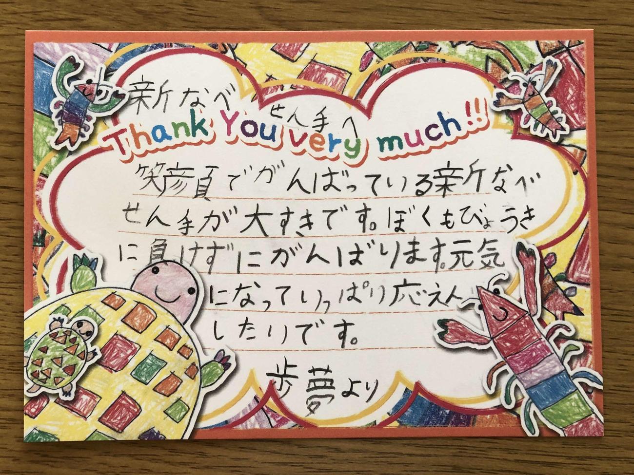 ファン感謝祭で新鍋に送るため、松本君が書いた手紙