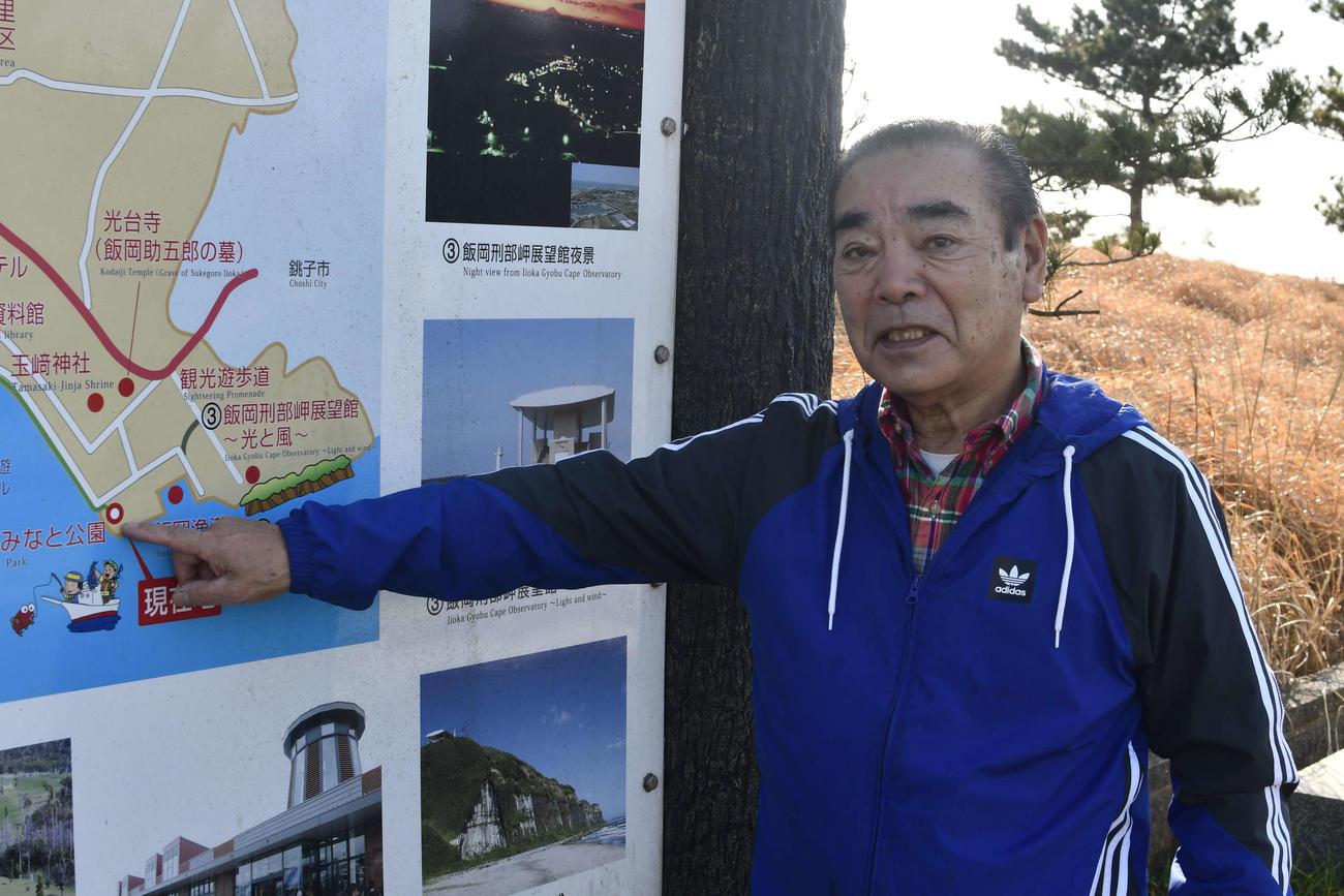 千葉県旭市で聖火ランナーを務める戸井穣さん(撮影・平山連)