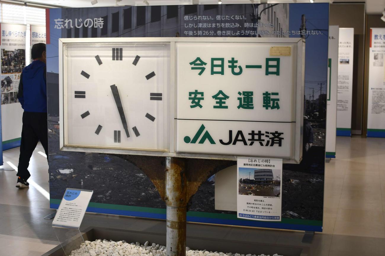 津波被害を受けて午後5時26分を指したまま止まっている時計(撮影・平山連)