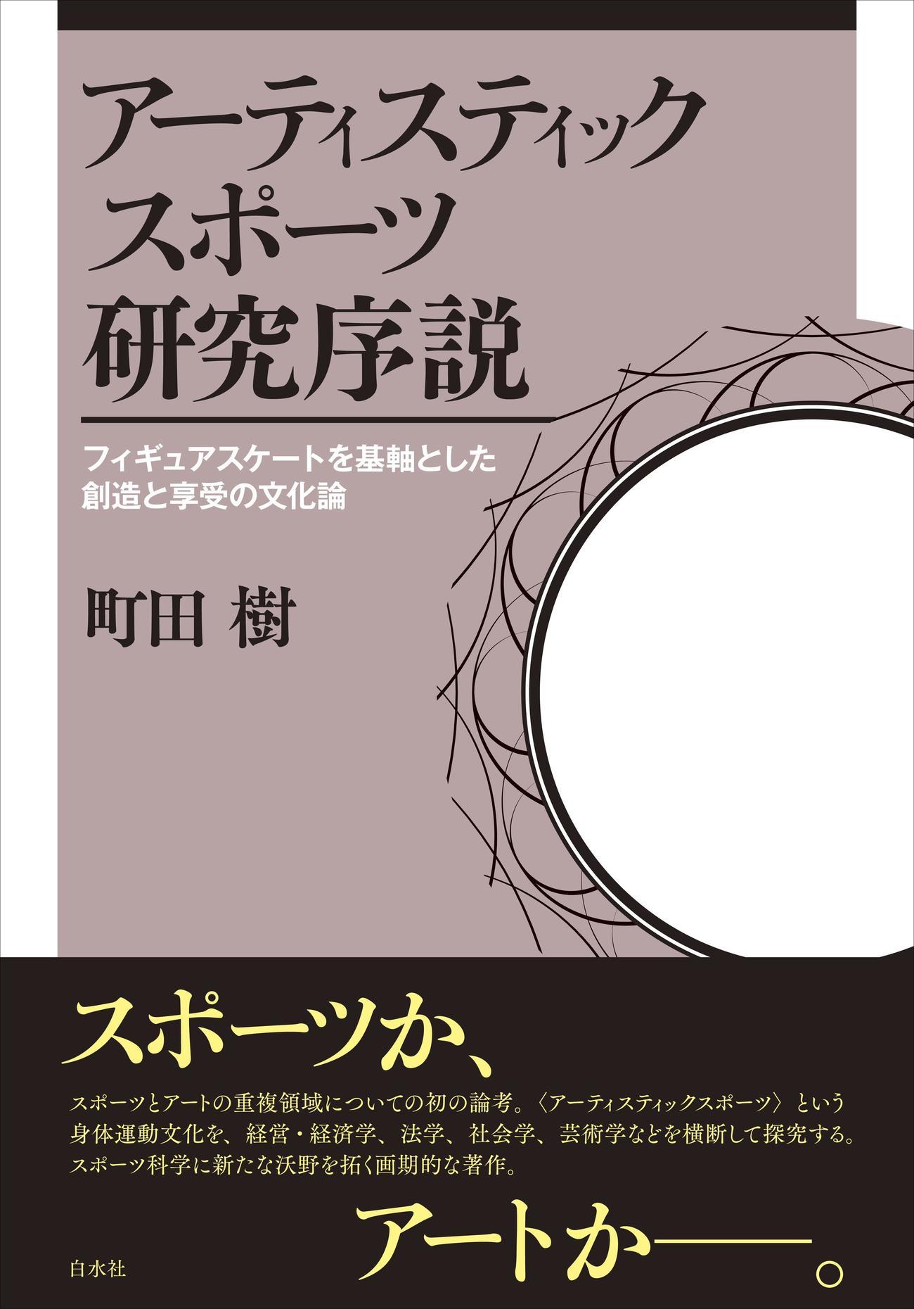 町田樹著「アーティスティックスポーツ研究序説」