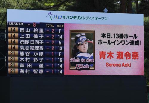 KKT杯バンテリンレディスオープン最終日、ボードに映し出されたホールインワンを達成の青木瀬令奈(撮影・今浪浩三)