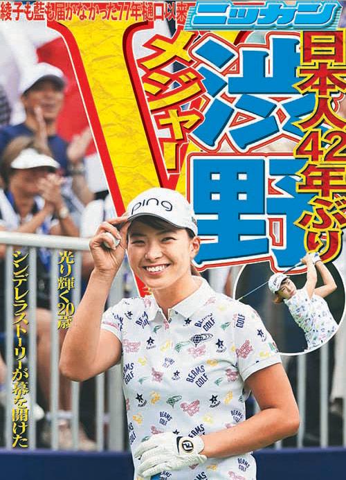 メジャー初制覇を飾った渋野日向子