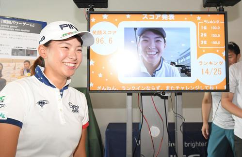 NEC軽井沢72トーナメントプロアマ大会 「笑顔スコア」を測るアトラクションに参加し、笑顔を見せる渋野(撮影・加藤諒)
