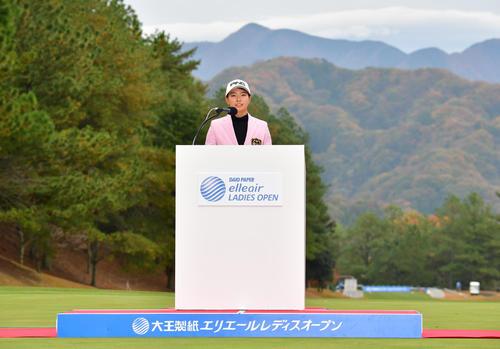 表彰式でスピーチする渋野日向子(左)(撮影・清水貴仁)