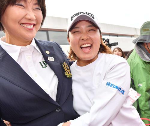賞金女王に輝き小林LPGA会長(左)と抱き合い笑顔を見せる鈴木愛(撮影・上田博志)