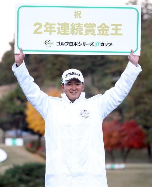 表彰式で2年連続賞金王に輝き、記念撮影する今平(撮影・狩俣裕三)